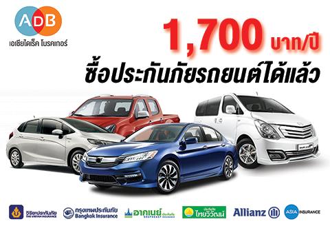 ADB ประกันภัยรถยนต์ ราคาเริ่มต้น 1,700 บาท/ปี